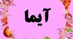 معنی اسم آیما – نام آیما – زیباترین نام های دخترانه ترکی