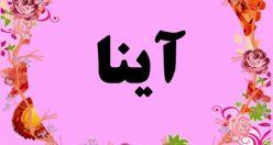 معنی اسم آینا – نام آینا – زیباترین نام های دخترانه ترکی
