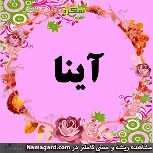 معنی اسم آینا - نام آینا - زیباترین نام های دخترانه ترکی