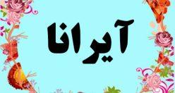معنی اسم آیرانا – معنی آیرانا – نام پسرانه ترکی