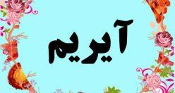 معنی اسم آیریم – معنی آیریم – نام پسرانه ترکی