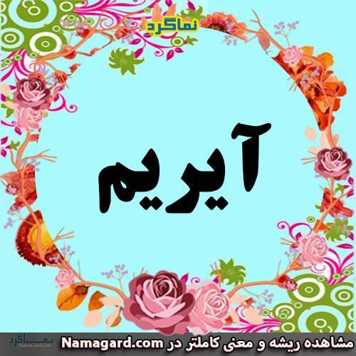 معنی اسم آیریم