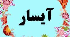معنی اسم آیسار – معنی آیسار – نام پسرانه ترکی