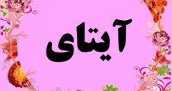 معنی اسم آیتای – نام آیتای – زیباترین اسم های دخترانه ترکی
