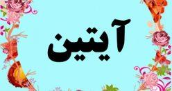 معنی اسم آیتین – معنی آیتین – نام دخترانه ترکی
