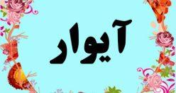 معنی اسم آیوار – معنی آیوار  – نام پسرانه ترکی