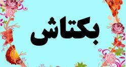 معنی اسم بکتاش – معنی بکتاش – نام پسرانه ترکی