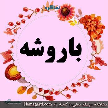 معنی اسم باروشه - نام باروشه - اسمهای کردی دخترانه