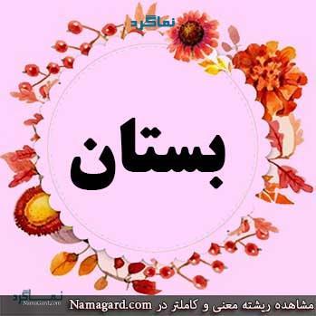 معنی اسم بستان - نام بستان - اسمهای کردی دخترانه