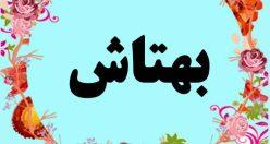 معنی اسم بهتاش – معنی بهتاش – نام پسرانه ترکی- فارسی
