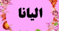 معنی اسم الیانا – نام الیانا – زیباترین نام های دخترانه ترکی
