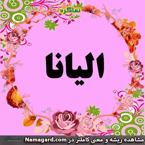 معنی اسم الیانا