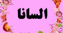 معنی اسم السانا – نام السانا – زیباترین نام های دخترانه ترکی