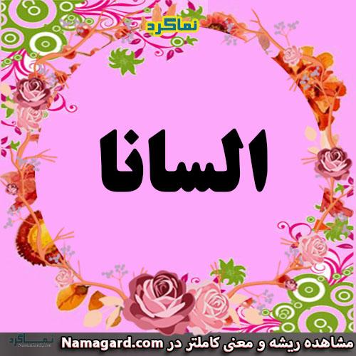 معنی اسم السانا