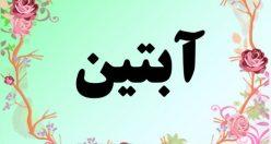 معنی اسم ابتین – معنی آبتین  – نام پسرانه ریبای فارسی