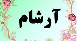 معنی اسم ارشام – معنی آرشام  – نام اصیل پسرانه فارسی