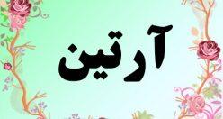 معنی اسم ارتین – معنی آرتین – نام پسرانه اصیل ایرانی