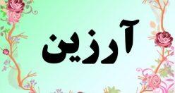 معنی اسم ارزین – معنی آرزین – نام اصیل پسرانه فارسی