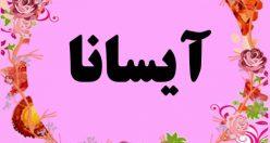معنی اسم آیسانا – نام آیسانا – زیباترین اسم های دخترانه ترکی