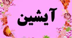 معنی اسم آیشین – نام آیشین – زیباترین اسم های دخترانه ترکی