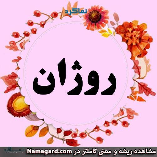 معنی اسم روژان - نام روژان - اسمهای کردی دخترانه
