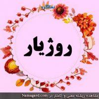 معنی اسم روژیار – نام روژیار – اسمهای کردی دخترانه