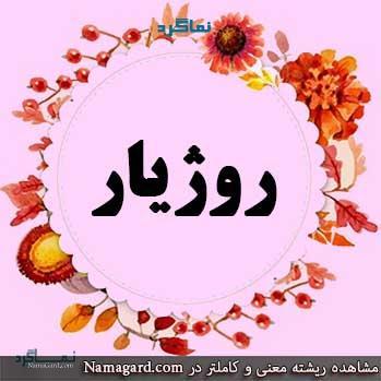 معنی اسم روژیار - نام روژیار - اسمهای کردی دخترانه