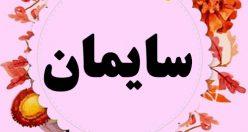 معنی اسم سایمان – نام سایمان – اسمهای کردی دخترانه