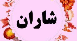 معنی اسم شاران – نام شاران – اسمهای کردی دخترانه