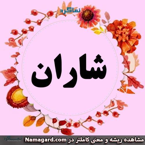 معنی اسم شاران - نام شاران - اسمهای کردی دخترانه