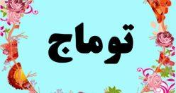 معنی اسم توماج – معنی توماج – نام پسرانه ترکی