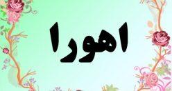 معنی اسم اهورا – معنی اهورا – نام پسرانه فارسی