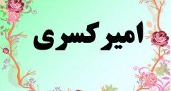 معنی اسم امیرکسری – معنی امیرکسری – نام پسرانه فارسی