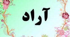 معنی اسم آراد – معنی آراد – نام پسرانه فارسی