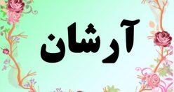 معنی اسم ارشان – معنی آرشان – نام پسرانه فارسی