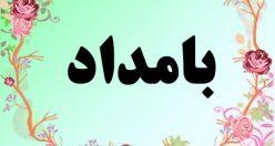 معنی اسم بامداد – معنی بامداد – نام پسرانه فارسی