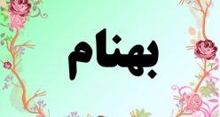 معنی اسم بهنام – معنی بهنام – نام پسرانه فارسی