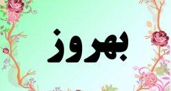 معنی اسم بهروز – معنی بهروز – نام پسرانه فارسی