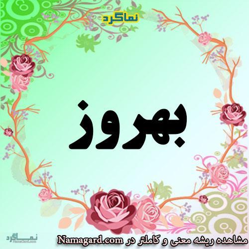 معنی اسم بهروز