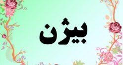 معنی اسم بیژن – معنی بیژن – نام پسرانه فارسی