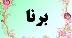 معنی اسم برنا – معنی برنا – نام زیبای پسرانه فارسی