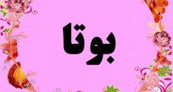 معنی اسم بوتا – نام بوتا – زیباترین اسم های دخترانه ترکی