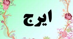 معنی اسم ایرج – معنی ایرج – نام پسرانه فارسی