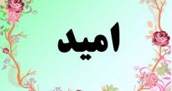 معنی اسم امید – معنی امید – نام پسرانه فارسی