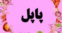 معنی اسم پاپل – نام پاپل – زیباترین اسم های دخترانه ترکی