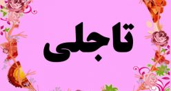 معنی اسم تاجلی – نام تاجلی – زیباترین اسم های دخترانه ترکی