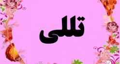معنی اسم تللی – نام تللی – زیباترین اسم های دخترانه ترکی