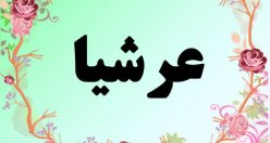 معنی اسم عرشیا – معنی عرشیا – نام زیبای پسرانه فارسی