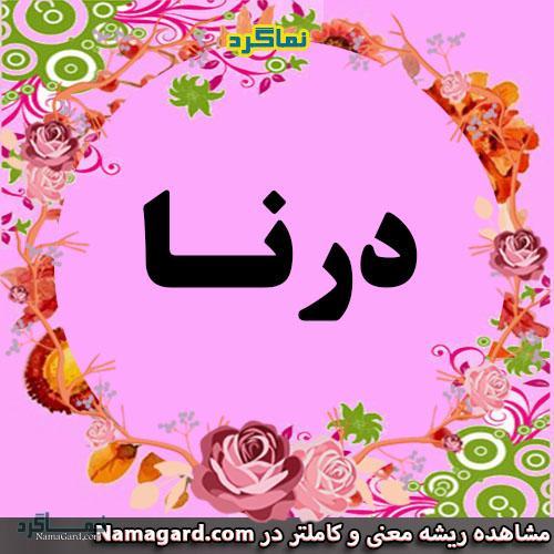معنی اسم درنا - نام درنا - زیباترین اسم های دخترانه ترکی