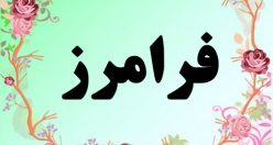 معنی اسم فرامرز – معنی فرامرز – نام زیبای پسرانه فارسی